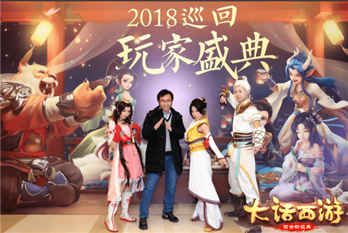 《大话西游》玩家盛典北京站回顾全国巡回正式收官 大话西游手游 第8张