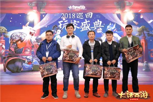 《大话西游》玩家盛典北京站回顾全国巡回正式收官 大话西游手游 第10张