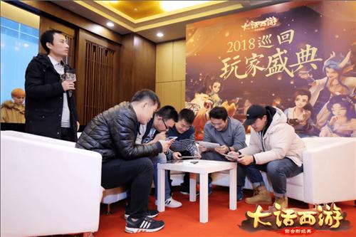 《大话西游》玩家盛典北京站回顾全国巡回正式收官 大话西游手游 第11张