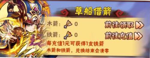 《少年三国志》最新萌新基础介绍8-抽奖草船2