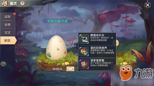 塞尔之光孵蛋怎么加速 快速孵成魔灵方法