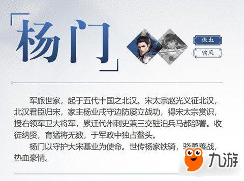 剑侠情缘2<a class='keyword-tag' href='https://wap.9game.cn/zhlist/zh-1149512-1/' data-statis='text:txt_newsdetail-0_keyword_po-1_other-1149512'>剑歌行杨门</a><a class='keyword-tag' href='https://wap.9game.cn/zhlist/zh-1076963-1/' data-statis='text:txt_newsdetail-0_keyword_po-1_other-1076963'><a class='keyword-tag' href='https://wap.9game.cn/zhlist/zh-1052937-1/' data-statis='text:txt_newsdetail-0_keyword_po-1_other-1052937'>职业</a></a>解析 来自军旅世家的无敌存在