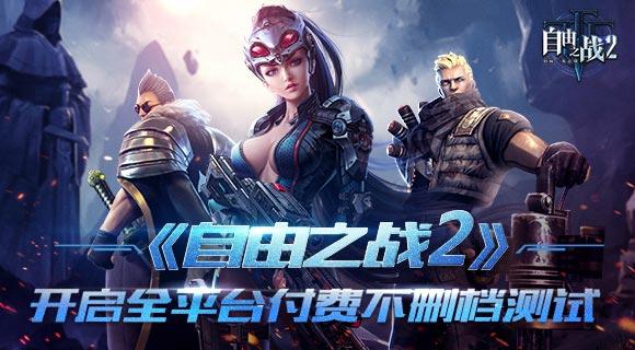 《自由之战2》全平台首发正式定档12月21日