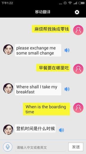 移动翻译游戏截图0