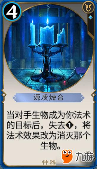 秘境对决源质烛台好用吗 源质烛台卡牌介绍