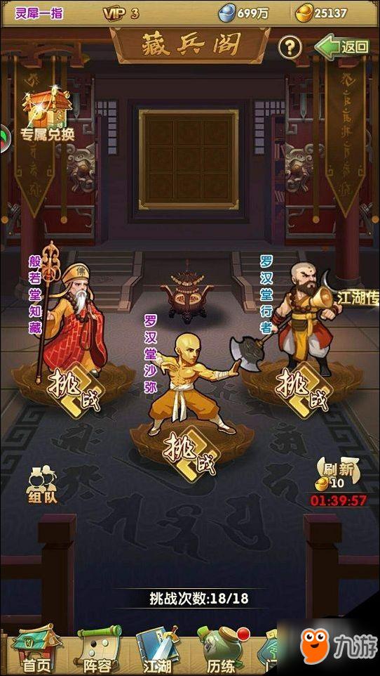 大掌门2藏兵阁如何玩?藏兵阁玩法详细解析