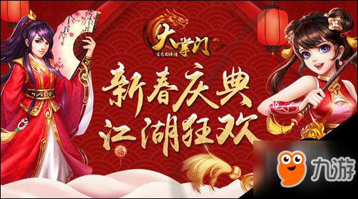 大掌门2春节有什么活动?春节活动具体解析