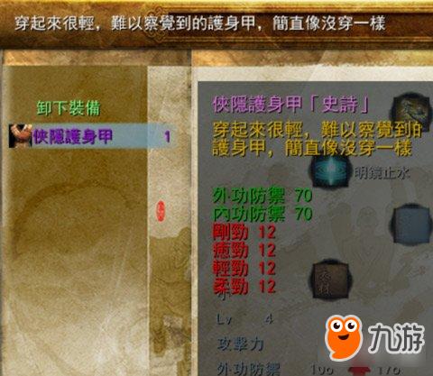 金庸群侠传5神器获得方法介绍 前期神兵利器获取介绍