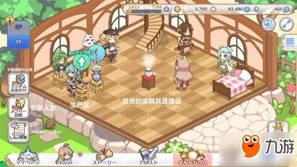 公主连结汉化版攻略 公主连结界面翻译详解