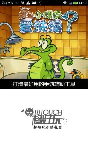 鳄鱼小顽皮爱洗澡魔盒游戏截图0