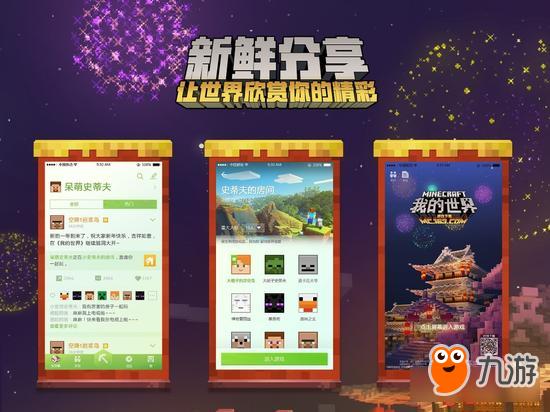 《我的世界》手游春节版本再获App Store推荐