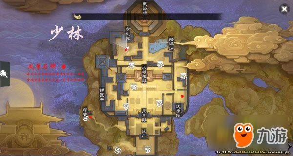 《一梦江湖》手游少林地图打坐位置
