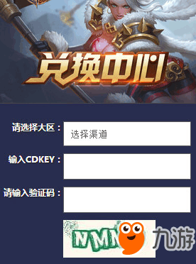 cdkey兑换码大全lol_《王者荣耀》cdkey兑换码大全汇总 免费兑换方法_九游手机游戏