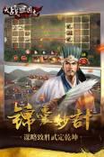 大战三国志游戏截图3