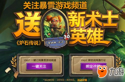 《炉石传说》术士斗鱼暴雪游戏频道新英雄奈姆希领取方法