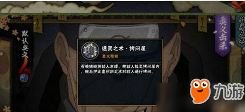 火影忍者手游二代目土影图片