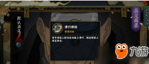 火影忍者手游二代土影技能图片