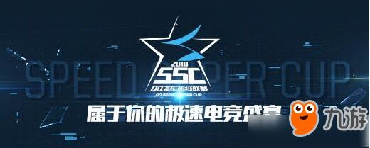 qq飞车ssc赛报名_《QQ飞车》2018SSC地图大全_九游手机游戏