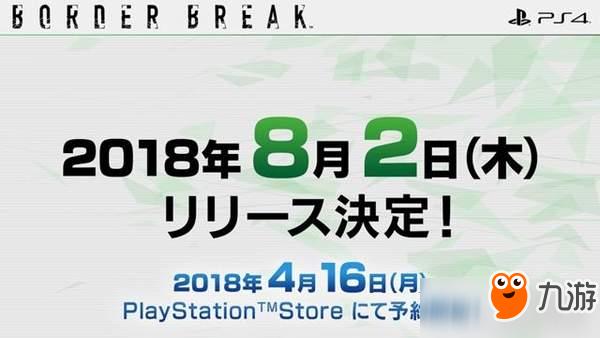 PS4《边境保卫战》发售日确认 定制主机、模型将推出