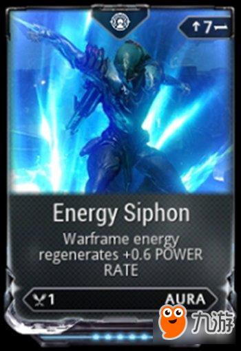 星际战甲能量虹吸有什么用 能量虹吸的获得方法及用途一览