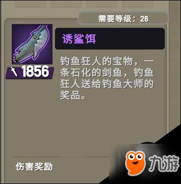 战神夜袭攻略 战神夜袭全鱼类收集获得奖励介绍