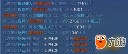 神威龙胆 我的王朝五虎上将赵云实战点评
