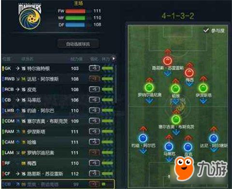 FIFA OL3qw战术板介绍 各位置球员推荐