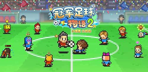 《冠军足球物语2》商店道具详解