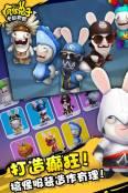 疯狂兔子:无敌跑跑游戏截图2