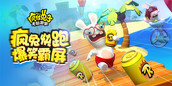 创新爆笑跑酷游戏《疯狂兔子:无敌跑跑》来袭!