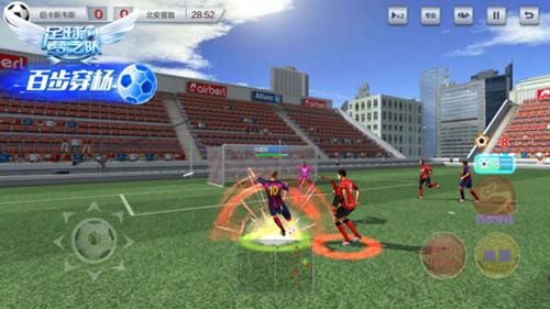 足球梦之队手游官方电脑版