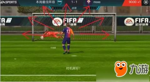 FIFA足球世界怎么扑点球 FIFA足球世界扑点球技巧