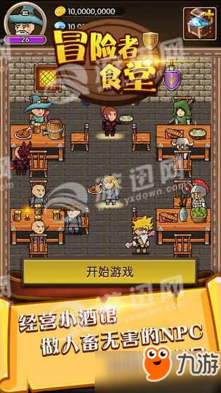 冒险者食堂怎么样?冒险者食堂游戏特色介绍