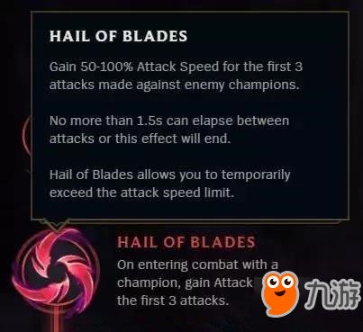 lol剑雨符文怎么配置 剑雨符文属性能力解析
