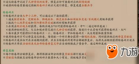 阴阳师面灵气追忆绘卷玩法规则及奖励介绍0