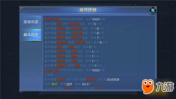 滚石对士兵伤害 <a class='keyword-tag' href='https://android.9game.cn/zhlist/zh-977446-1/' data-statis='text:txt_newsdetail-0_keyword_po-1_other-977446'><a id='link_pop' class='keyword-tag' href='https://www.9game.cn/wdwc/'>我的王朝</a></a>城防滚石对兵伤害解析