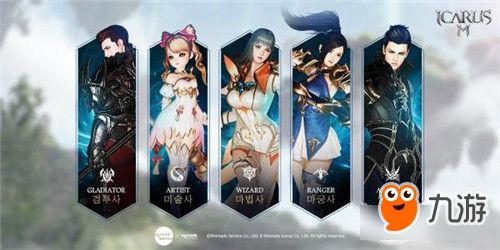 韩国MMORPG手游《伊卡洛斯M》公布五大职业
