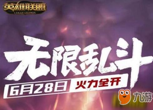 lol无限火力大乱斗6月28日开启 8.13版本同步回归