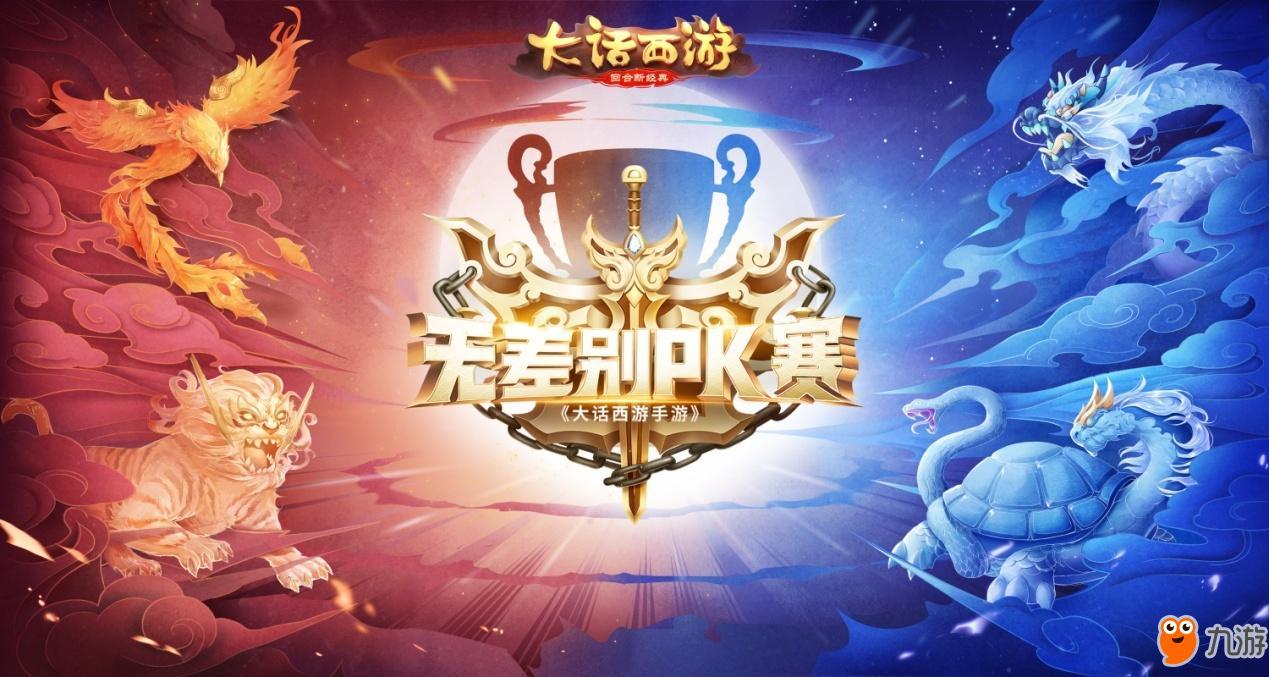 谁能问鼎青龙赛区 大话西游手游无差别PK赛上海站周末开战