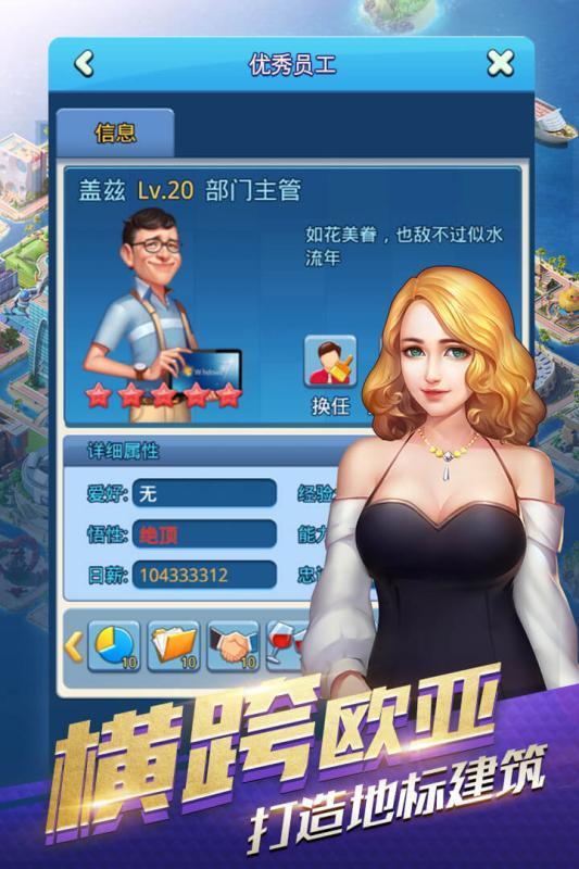 大富豪3最新版手游下载 第3张