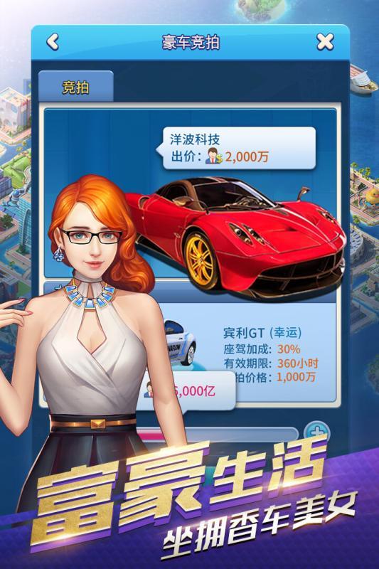 大富豪3最新版手游下载 第2张