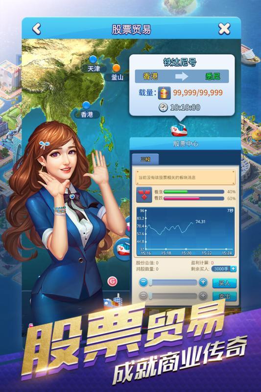 大富豪3最新版手游下载 第1张
