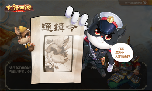 《大话西游》手游与《黑猫警长》联动玩法局测开启