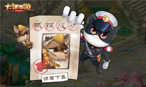 《大话西游》手游与《黑猫警长》联动玩法局测开启 大话西游手游 第3张