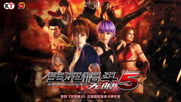 《生死格斗5无限》新版本爆料第二弹0