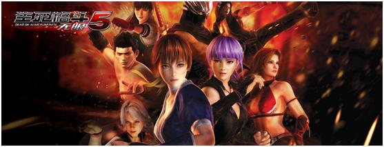 《生死格斗5无限》新版本上线世界boss登场0