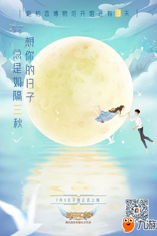 《自由幻想》手游公测倒计时1天 期待一场初恋般的邂逅2