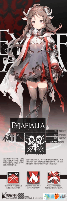 《明日方舟》艾雅法拉人物介绍 艾雅法拉技能讲解