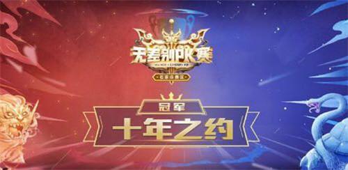 《大话西游》手游无差别PK赛石家庄站冠军诞生 大话西游手游 第3张