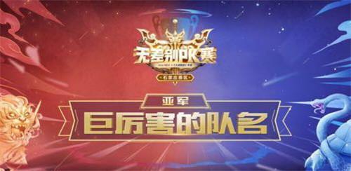 《大话西游》手游无差别PK赛石家庄站冠军诞生 大话西游手游 第4张